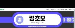 익스플로어 크롬(Chrome) 사용중 검은화면 해결법