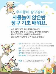 [모집] 우리동네 장구강좌
