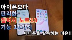 아이폰을 탈옥해야 사용 가능한 갤럭시 노트10 기능
