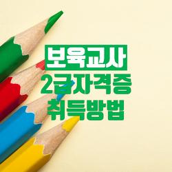 보육교사2급자격증 취득방법 꼼꼼하게 확인!