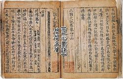 """신이 되는 방법이 담긴 책 """"정심요결(正心要訣)"""""""