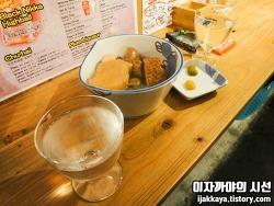 [오사카 맛집] 서서 부딪히는 술 잔. 다이슈야. 大衆屋