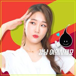 강남 여의사제모, 노출 걱정 끝!
