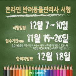 [펫캠퍼스] 18년 12월 7~10일 반려동물관리사/행동교정사/장례지도사 온라인 시험 접수