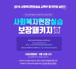 [8월 23일 개강반] 사회복지사2급+사회복지현장실습 패키지 이벤트!