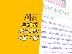 2019년 5월 최신 트래커(트레커) utorrent (2019년 5월 7일)