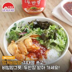 [소스킹 이벤트] 멍게비빔밥 기대평 남기면 푸짐한 선물이 와르르!