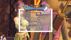 [PS4]드래곤 퀘스트XI 공략 -  반델폰 지방 ~ 그로타 지하 유적