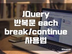 [JQuery] 반복문 each break / continue 사용법
