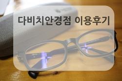 다비치안경점 경성대점 잘못된 안경받은 후기