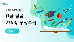 한글사랑학교 2차 모집 안내(한글 글꼴 무상 제공)