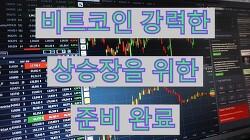 비트코인 가격 강력한 상승세 진입 예상