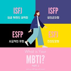 [Korean Class] What is your MBTI?⠀(part. 2)