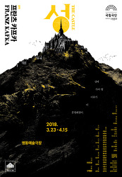 국립극단 연극 '성' 관람 후
