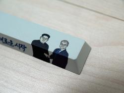 엠스톤 남북정상회담 승화 키캡