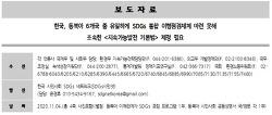 [보도자료]한국, 동북아 6개국 중 유일하게 SDGs 통합 이행점검체계 마련 못해