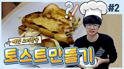 [케인] 돌아온 요리방송 토스트 만들기 #1~2 180213