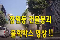 잠원동 건물붕괴 블랙박스 영상