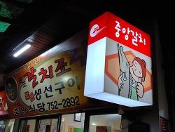 남대문시장 갈치조림골목 중앙갈치식당, 남대문 시장맛집 인정!