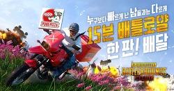 배틀그라운드 모바일 최초 신규 맵 '리빅' 공개
