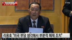 하노이 북미협상의 진실, 북한과 미국 말이 서로 다르다.