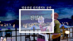 [PS4]영웅전설 섬의궤적4 공략 - 전일담, 그나마 이 밤에 맹세하며