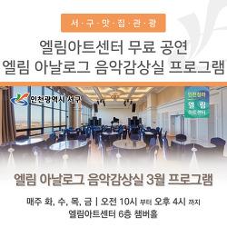 인천 청라 엘림 아트센터 무료 공연 - 엘림 아날로그 음악감상시 프로그램