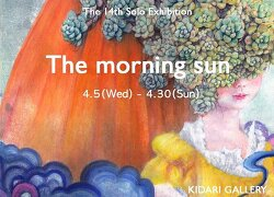 The 14th Solo Exhibition -The morning sun