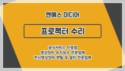 엔이씨 빔프로젝터 전원 불량 수리 출장