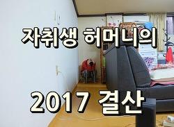 자취생 허머니의 2017 결산~