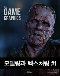 the GAME GRAPHICS : 모델링과 텍스처링#1