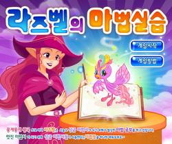 동물농장 라즈벨의 마법실습 (고급) 플래시게임