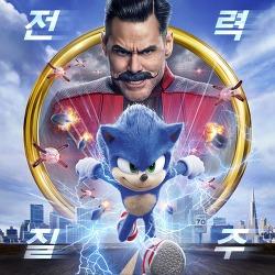 영화 수퍼 소닉(Sonic the Hedgehog, 2020) 후기, 결말, 줄거리