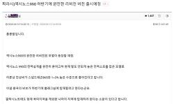 엑시노스990 리비전 찌라시(엑시노스9835 ?)