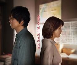영화 진범(The Culprit, 2019) 후기, 결말, 줄거리