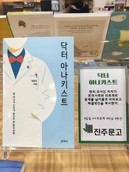 [서점탐방 14] 진주 여행에서 만난 <진주문고>