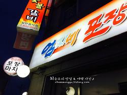 강릉 맛집 엄지네포장마차 본점 꼬막비빔밥 맛보다