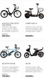 전기자전거와 전기스쿠터와 일반 자전거의 차이에 관한 여담