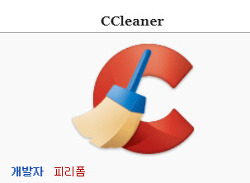 Windows Optimization Program -CCleaner