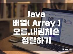 [Java] 배열(Array) 정렬 하기 ( 오름차순,내림차순 등 )