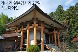 기나 긴 일본답사기 - 27일 교토 오하라노3 (쇼보다이인宝菩提院 간토쿠지願徳寺)