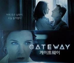 영화 게이트웨이(The Gateway, 2018) 후기, 결말, 줄거리