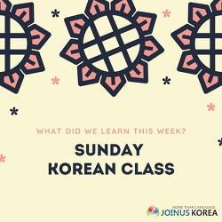 [JOKOrean class]What did we learn this week: learning numbers(숫자) with quiz