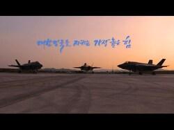 [대한민국 공군 홍보영상] 우리는 대한민국 공군이다!
