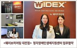 웨이브히어링 대전점(와이덱스 보청기), 보청기·청각장애인 청취 향상을 위해 청생원과 협력