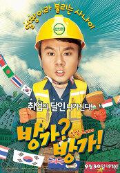 외국인노동자의 애환을 풍자한 코미디영화 <방가방가> 김인권주연