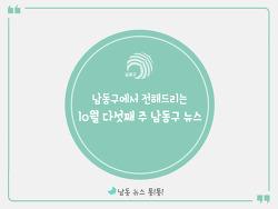 남동구 소식! 10월 다섯째 주 뉴스레터