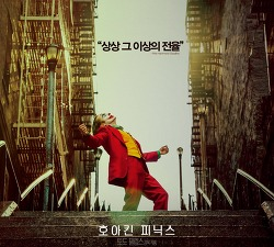 영화 조커(Joker, 2019) 후기, 결말, 줄거리