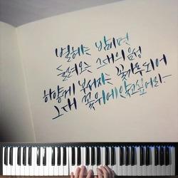 【조용피아노】 #5 유재하 그대 내 품에 피아노 Piano
