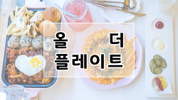 [연남동] 한식과 양식의 절묘한 만남, 연남동 맛집 올더플레이트(all the plate)